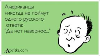 atkritka_1336643746_115.jpg